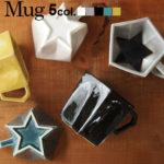 インスタ映えする多治見焼の星型デザインマグカップ